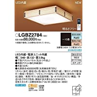 パナソニック(Panasonic) LEDシーリング ~10畳 調光 調色 LGBZ2784