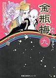 金瓶梅(9) (双葉文庫名作シリーズ)