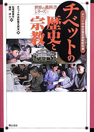 Download Chibetto no rekishi to shūkyō : Chibetto chūgakkō rekishi shūkyō kyōkasho pdf