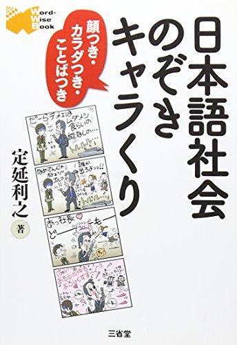 日本語社会のぞきキャラくり:顔つき.カラダつき.ことばつき