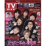 週刊TVガイド 2019年 11/22号