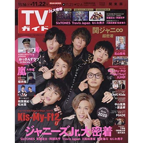週刊TVガイド 2019年 11/22号 表紙画像