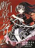 断章のグリム 1 (ホームコミックス)