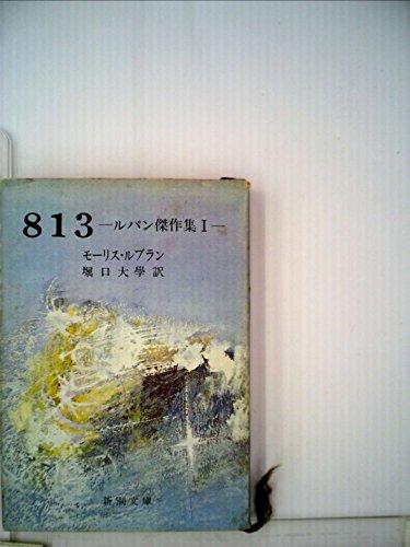 ルパン傑作集〈第1〉813 (1959年) (新潮文庫)
