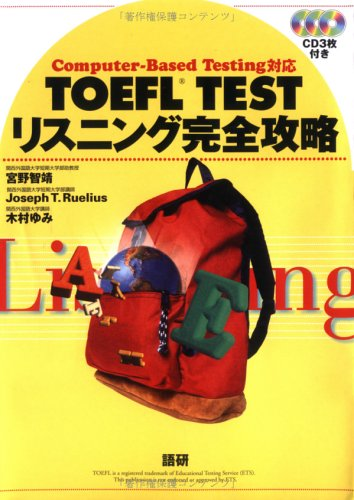TOEFL Test: Computer-Based Testing (3 CDs) [Japanese Edition]