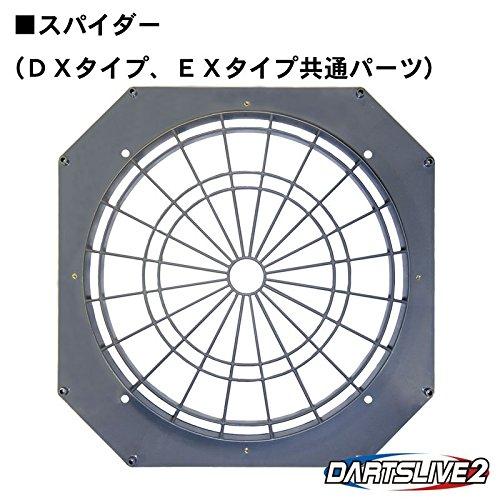 スパイダー【DX・EX専用】