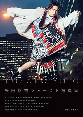 矢田悠祐ファースト写真集 Yusuke Yata