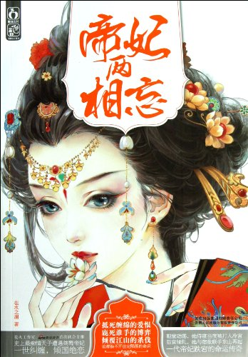 (The Imperial Concubines (Chinese Edition))