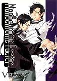 モノクローム・ファクター(5)初回限定版 (BLADE COMICS)