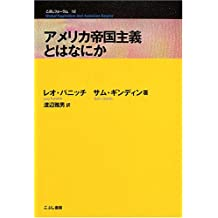 The U.S. imperialists something (fist Forum) ISBN: 4875591888 (2004) [Japanese Import]