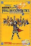 ファイナルファンタジータクティクスアドバンス~Creation of Ivalice~最速攻略ブック―ゲームボーイアドバンス版 (Vジャンプブックス―ゲームシリーズ)