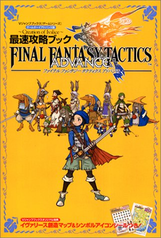Final Fantasy Tactics Advance Strategy Guide (Japanese Import)