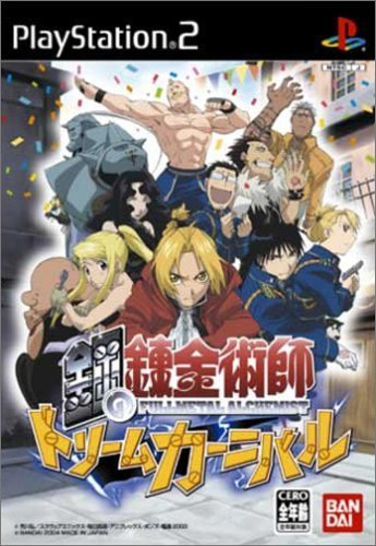 Full Metal Alchemist Japan - 5