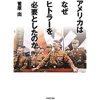 文庫 アメリカはなぜヒトラーを必要としたのか (草思社文庫)