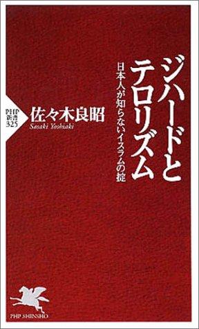 ジハードとテロリズム 日本人が知らないイスラムの掟 (PHP新書)
