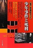 少年事件と死刑―年報・死刑廃止〈2012〉