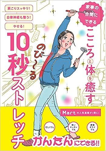 家事の合間にできる こころと体を癒す10秒ストレッチ Martブックス vol.28