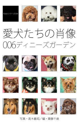 Foton series 018 aikentati no syozou 006 Dinnys Garden (Japanese ()