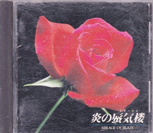 Mirage of Blaze Image Album (Japanese - Blaze Images