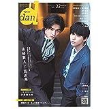 TVガイド dan Vol.23 カバーモデル:山崎 賢人 & 吉沢 亮