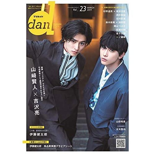 TVガイド dan Vol.23 表紙画像