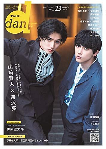 TVガイド dan Vol.23 画像 A