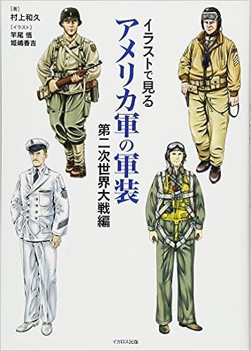 イラスト素材敬礼する自衛官軍人3人ベクターjpg 8sukeの