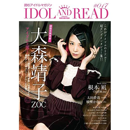 IDOL AND READ 017 表紙画像