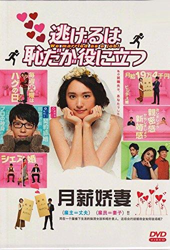 We Married As A Job (Japanese Drama w. English Sub) (Nigeru Wa Haji Da Ga Yaku Ni Tatsu)