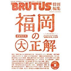 BRUTUS 特別編集 最新号 サムネイル