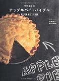 平野顕子の アップルパイ・バイブル