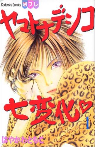 Yamato Nadeshiko Shichihenge Vol.1 [In Japanese]