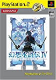 Genso Suikoden IV (PlayStation2 the Best) [Japan Import]
