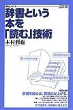 辞書という本を「読む」技術