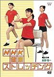 NHK / 健康ストレッチング DVD