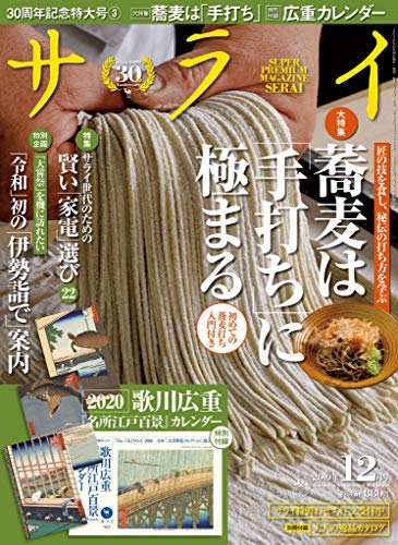 サライ 最新号 表紙画像