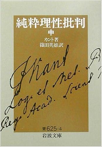 純粋理性批判 中 (岩波文庫 青 625-4) | カント, Kant, Immanuel, 英雄 ...