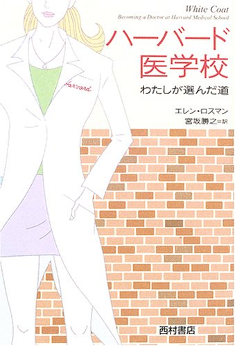 Way I have chosen - Harvard Medical School (2005) ISBN: 489013333X [Japanese Import]
