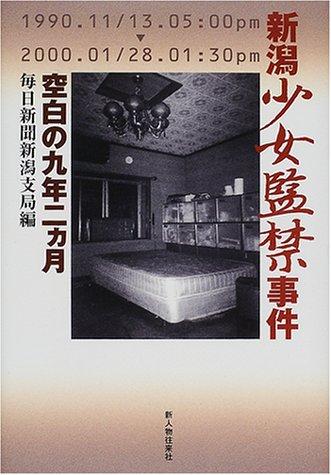 新潟少女監禁事件―空白の九年二カ月