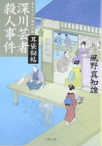 耳袋秘帖 深川芸者殺人事件 (文春文庫)