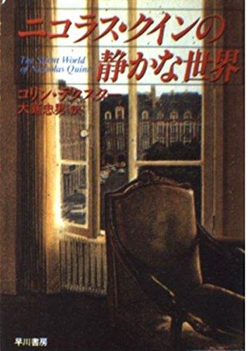 ニコラス・クインの静かな世界 (ハヤカワ・ミステリ文庫)