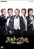 Documentary - Nhk Special Takarazuka Top Densetsu Nekkyo No 100 Nen [Japan DVD] NSDS-20386