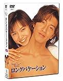 Long vacation DVD-BOX