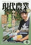 現代農業 2018年 06 月号 [雑誌]