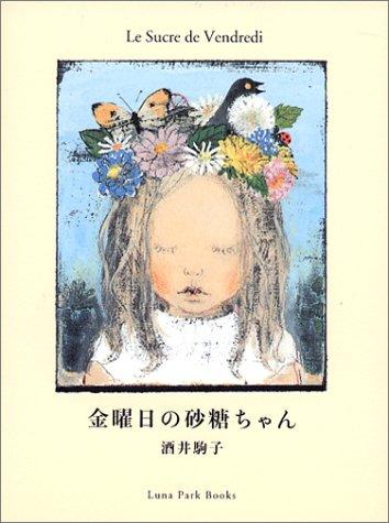 金曜日の砂糖ちゃん (Luna Park Books)