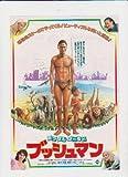 映画チラシ 「ミラクル・ワールド ブッシュマン」監督 ジャミー・ユイス 出演 ニカウ、カボ、タニ、トマ