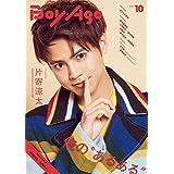 BoyAge vol.10