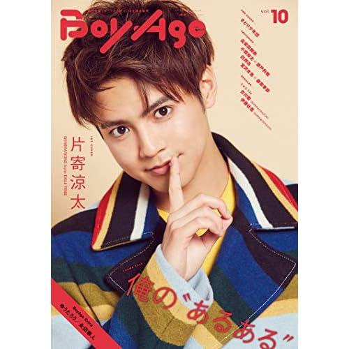 BoyAge vol.10 表紙画像