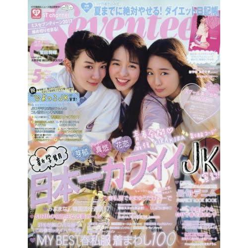 Seventeen 2017年5月号 表紙画像