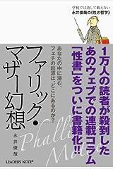 Farikku mazā gensō : Gakkō dewa kesshite oshienai nagai toshiya no sei no tetsugaku Tankobon Hardcover